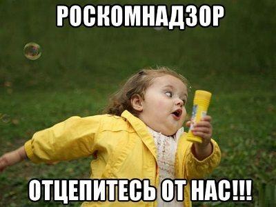 Роскомнадзор считает, что активисты ФБК причастны кложным блокировкам интернет-ресурсов