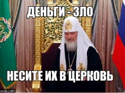 «Ведомости» узнали озакрытой встрече патриарха Кирилла сполитологами